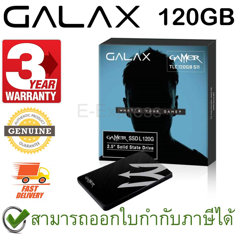 Galax Gamer V 120GB SSD (Read 520MB/S Write 500MB/S) รับประกันศูนย์ 3ปี ของแท้