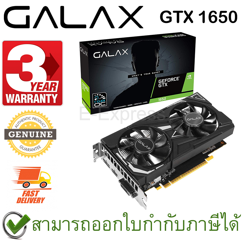 GALAX GeForce GTX 1650 EX (1-Click OC) 4GB GDDR5 128-bit ของแท้ ประกันศูนย์ 3ปี