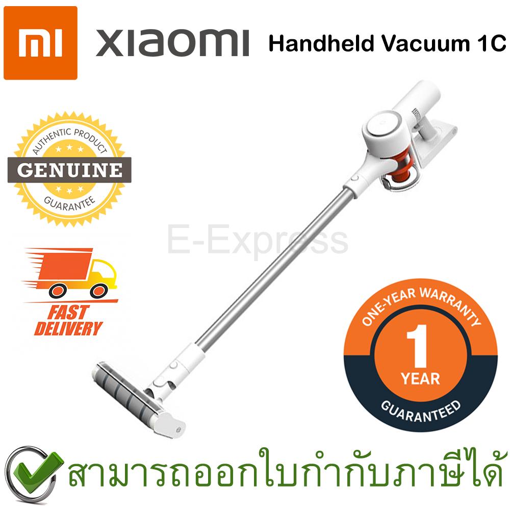 Xiaomi Mi Handheld Vacuum 1C ของแท้ ประกันศูนย์ 1ปี
