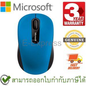 Microsoft Bluetooth® Mobile Mouse 3600 สีฟ้า ประกันศูนย์ 3ปี ของแท้ เมาส์ไร้สาย (Blue)