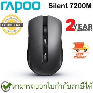 Rapoo 7200M Multi-mode Silent Wireless Mouse Bluetooth สีเทา ประกันศูนย์ 2ปี ของแท้ เสียงคลิกเบา (Grey)