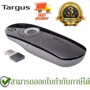 TARGUS Wireless Presenter Laser Pointer ประกันศูนย์ 3ปี ของแท้ รุ่น AMP13AP