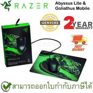 Razer Abyssus Lite & Goliathus Mobile Construct Edition ประกันศูนย์ 2ปี ของแท้ เมาส์เล่นเกม พร้อม แผ่นรองเมาส์