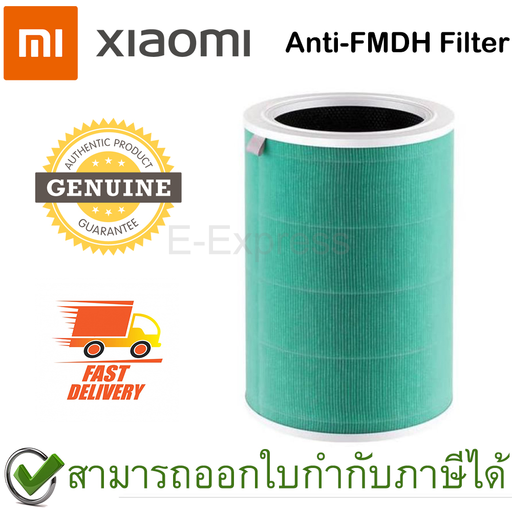 Xiaomi Mi Air Purifier Anti-FMDH Filter ของแท้ โดยศูนย์ไทย