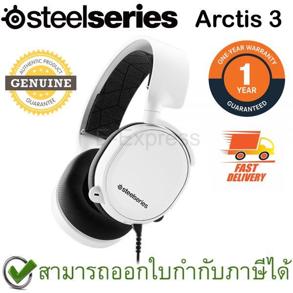 SteelSeries Arctis 3 7.1 DTS Gaming Headset สีขาว ประกันศูนย์ 1ปี ของแท้ หูฟังสำหรับเล่นเกม (White)
