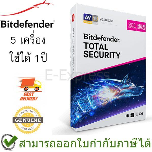 Bitdefender Total Security ใช้ได้ 1ปี สำหรับ 5เครื่อง (1Year 5Devices)