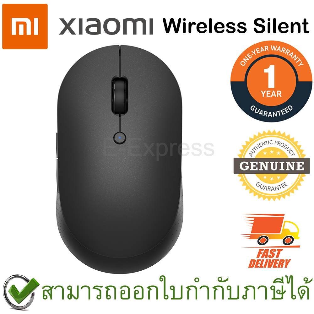 Xiaomi Mi Wireless Mouse Silent Edition Dual Mode เม้าส์ไร้สาย สีดำ (Global Version) - Black