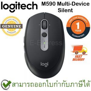 Logitech M590 Multi-Device Silent - Graphite Tonal สีดำ ประกันศูนย์ 1ปี ของแท้ เสียงคลิกเบา