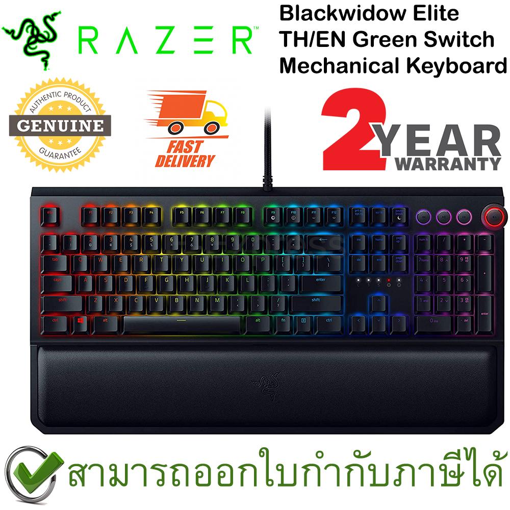 Razer BlackWidow Elite Green SW Mechanical Gaming Keyboard แป้นภาษาไทย/อังกฤษ ของแท้ ประกันศูนย์ 2ปี คีย์บอร์ด เกมส์