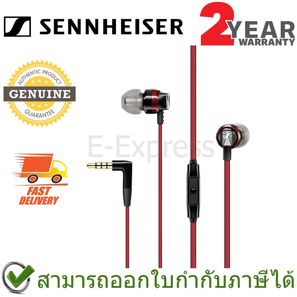 Sennheiser หูฟังแบบอินเอียร์ รุ่น CX 300s สีแดง ของแท้ ประกันศูนย์ 2ปี (Red)