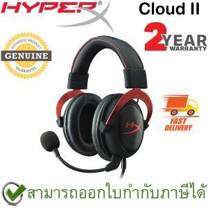 HyperX Cloud II - Pro Gaming Headset สีแดง ประกันศูนย์ 2ปี ของแท้ หูฟังสำหรับเล่นเกม (Red)