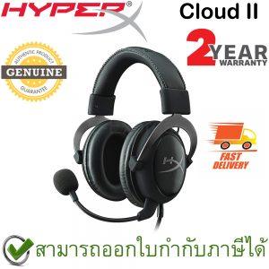 HyperX Cloud II - Pro Gaming Headset สีเทา ประกันศูนย์ 2ปี ของแท้ หูฟังสำหรับเล่นเกม (Gun Metal) ( HX-HSCP-GM )