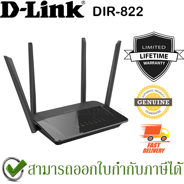 D-Link DIR-822 Wireless AC1200 Dual Band Router ของแท้ ประกัน Limited Lifetime