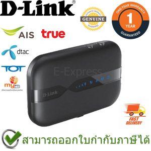 DLink DWR-932C POCKET WIFI MIFI 4G UNLOCKED 150Mbps รองรับ AIS/DTAC/TRUE/TOT/CAT(4G)