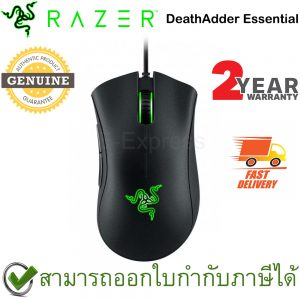 Razer DeathAdder Essential Gaming Mouse ประกันศูนย์ 2ปี ของแท้ เมาส์เล่นเกม