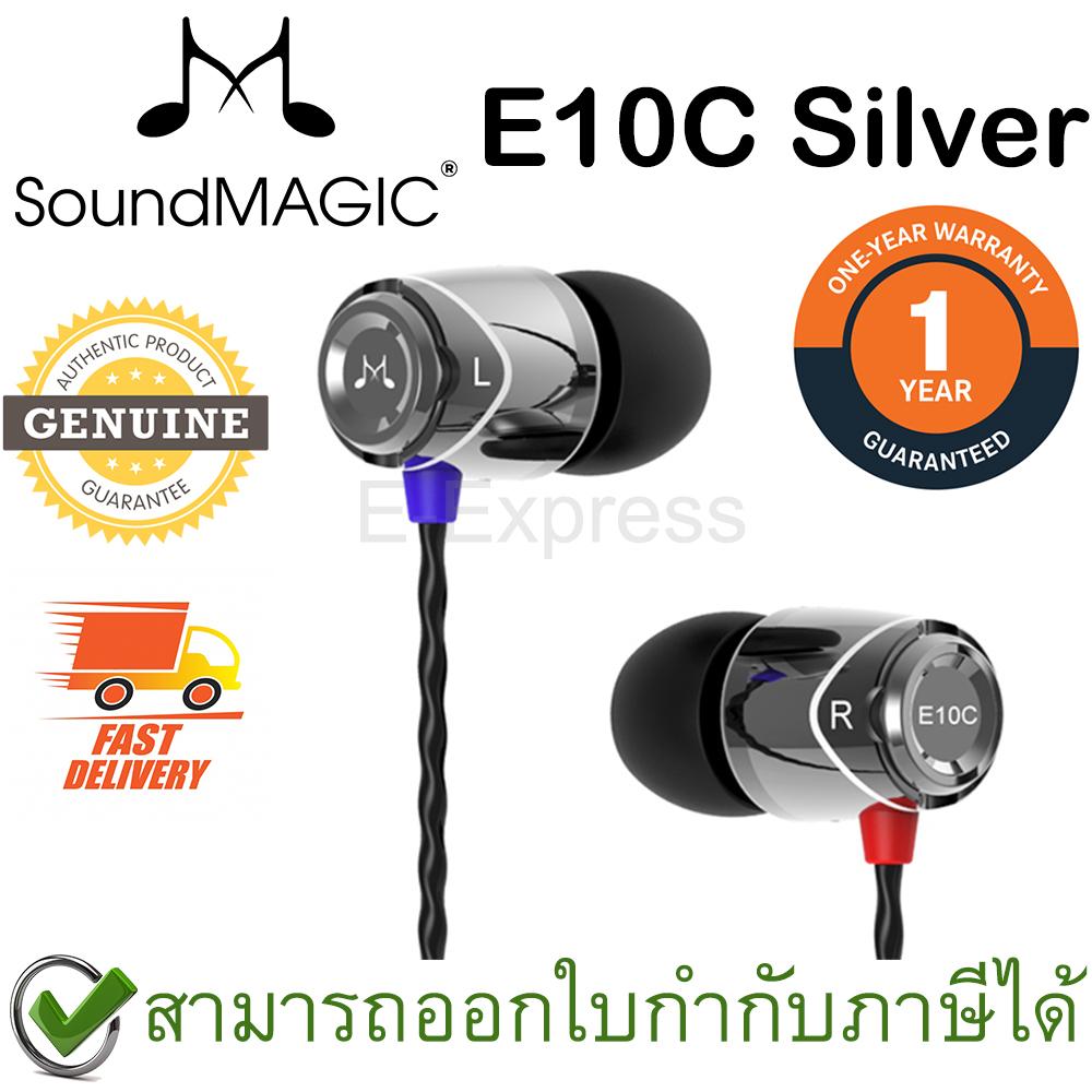 Soundmagic E10C หูฟัง In-Ear Noise Isolating with Microphone Hi-Fi Award มีไมค์ควบคุมเสียง สีเงิน ของแท้ ประกันศูนย์ 1ปี (Silver)