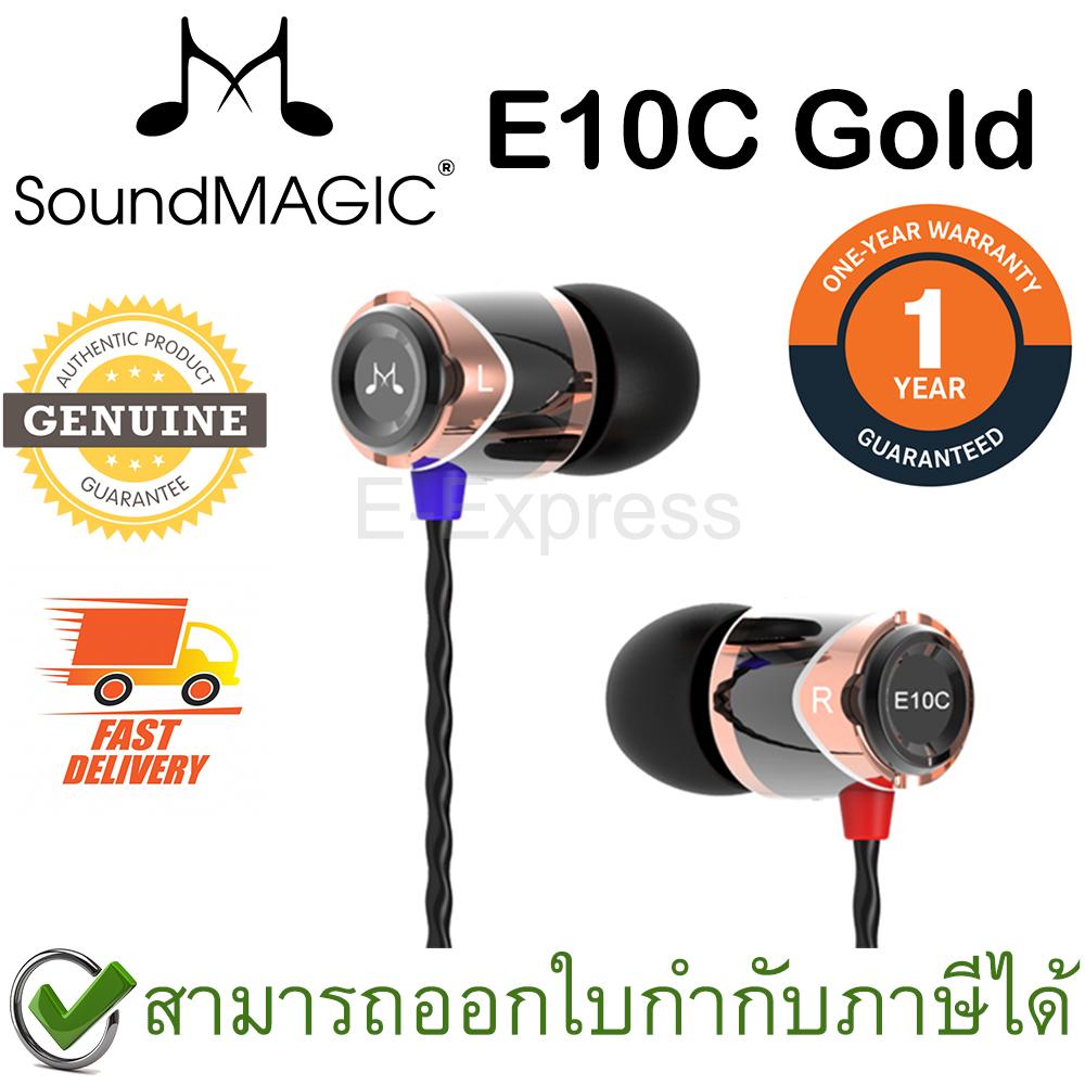 Soundmagic E10C หูฟัง In-Ear Noise Isolating with Microphone Hi-Fi Award มีไมค์ควบคุมเสียง สีทอง ของแท้ ประกันศูนย์ 1ปี (Gold)
