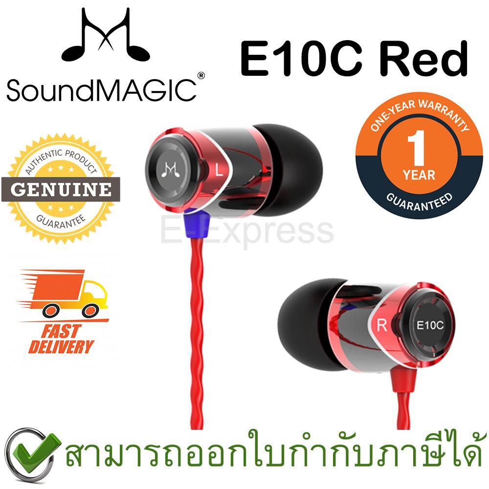 Soundmagic E10C หูฟัง In-Ear Noise Isolating with Microphone Hi-Fi Award มีไมค์ควบคุมเสียง สีแดง ของแท้ ประกันศูนย์ 1ปี (Red)