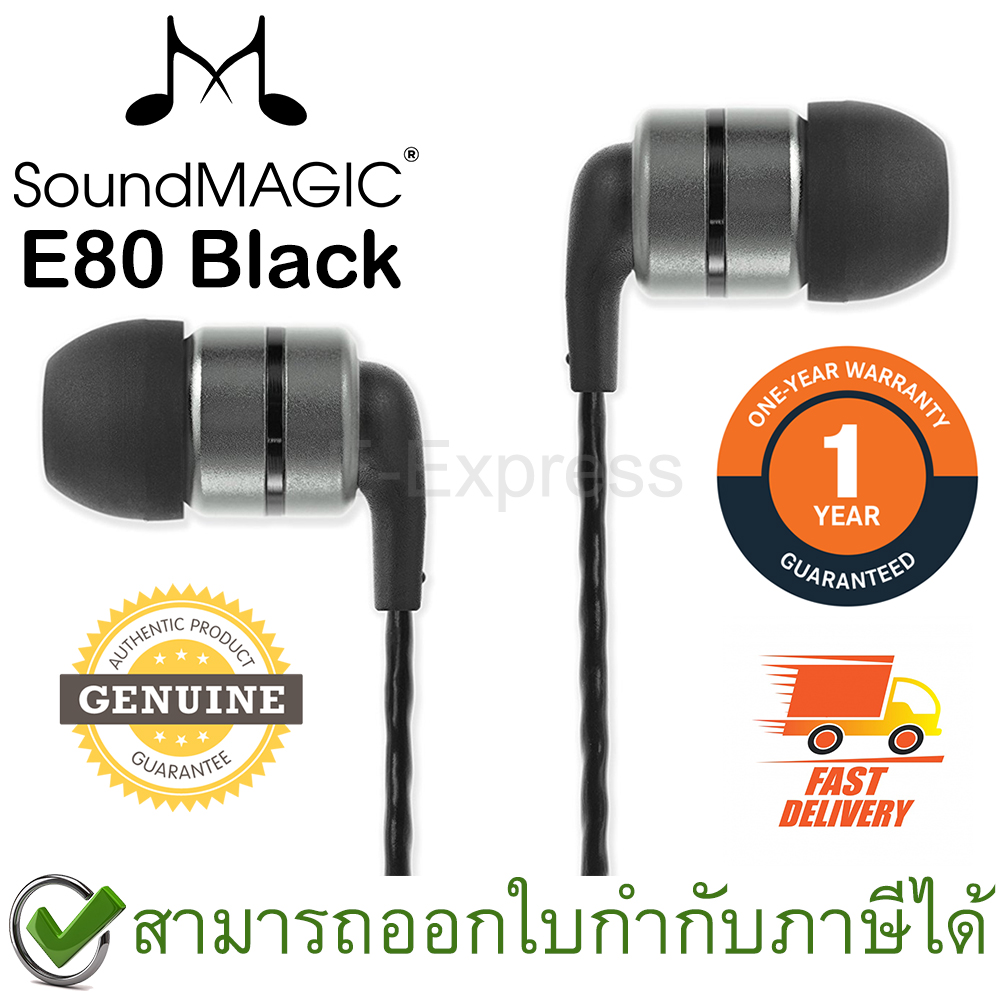 Soundmagic E80 หูฟัง In-Ear Noise Isolating สีดำ ของแท้ ประกันศูนย์ 1ปี (Black)