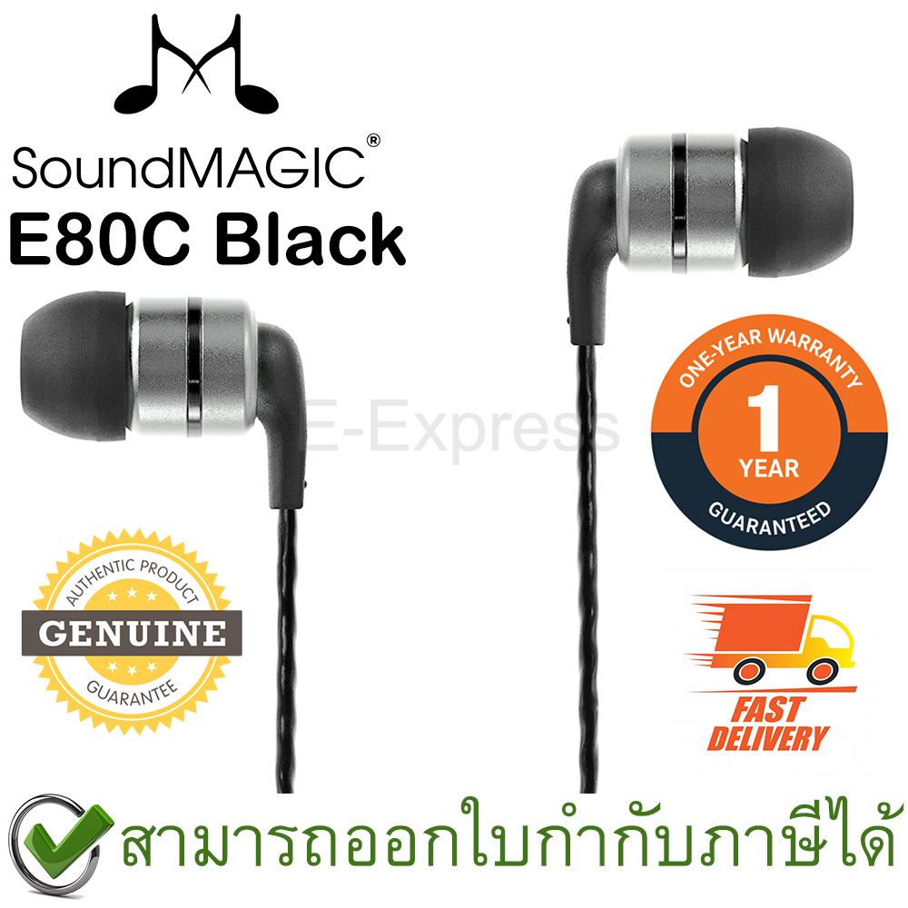 Soundmagic E80C หูฟัง In-Ear Noise Isolating with Microphone มีไมค์ควบคุมเสียง สีดำ ของแท้ ประกันศูนย์ 1ปี (Black)