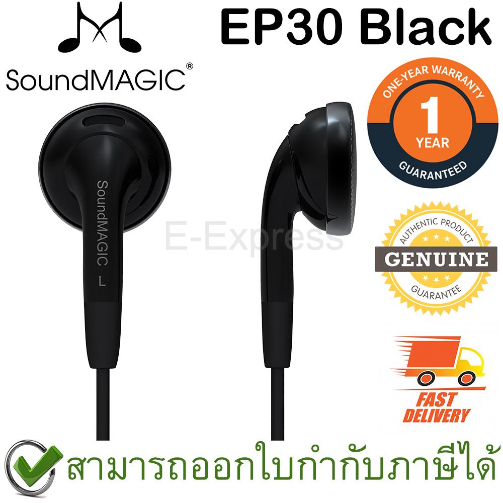 Soundmagic EP30 หูฟัง Dynamic Stereo Earbuds สีดำ ของแท้ ประกันศูนย์ 1ปี (ฺBlack)