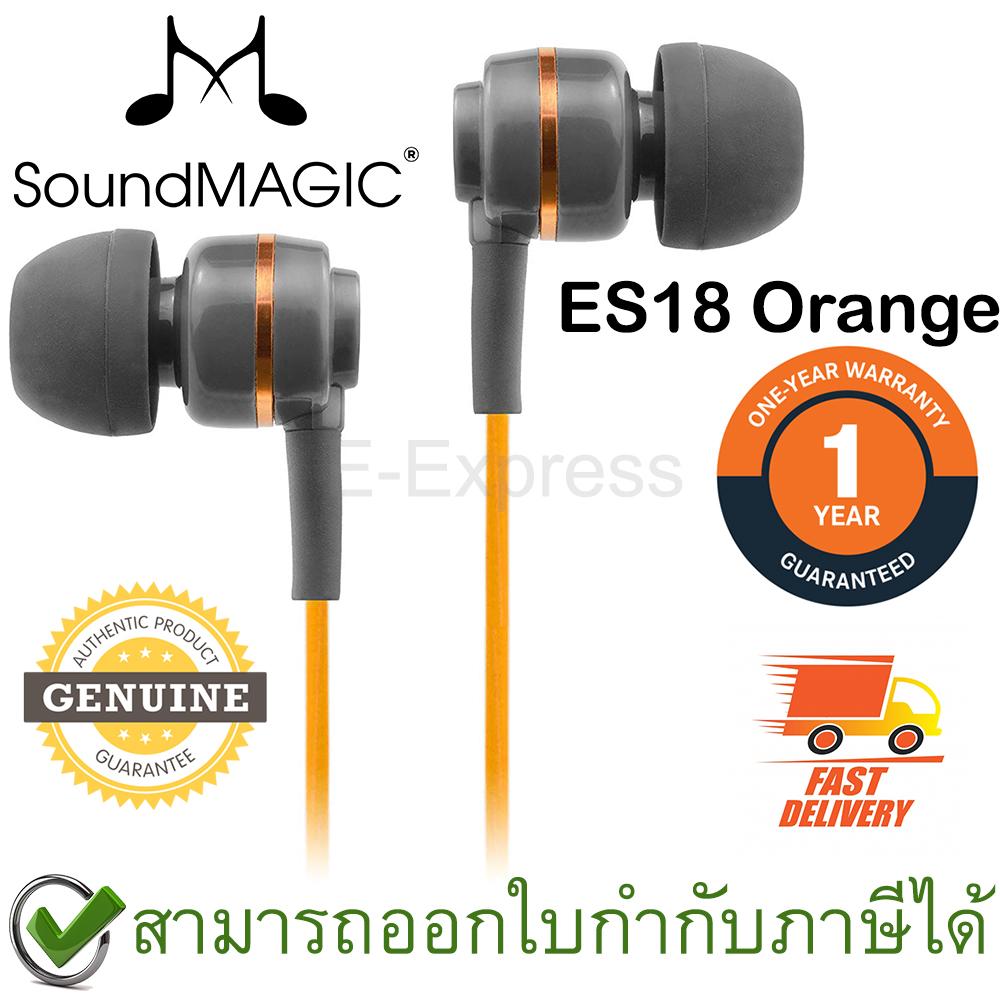 Soundmagic ES18 หูฟัง In-Ear Noise Isolating สีส้ม ของแท้ ประกันศูนย์ 1ปี (Orange)