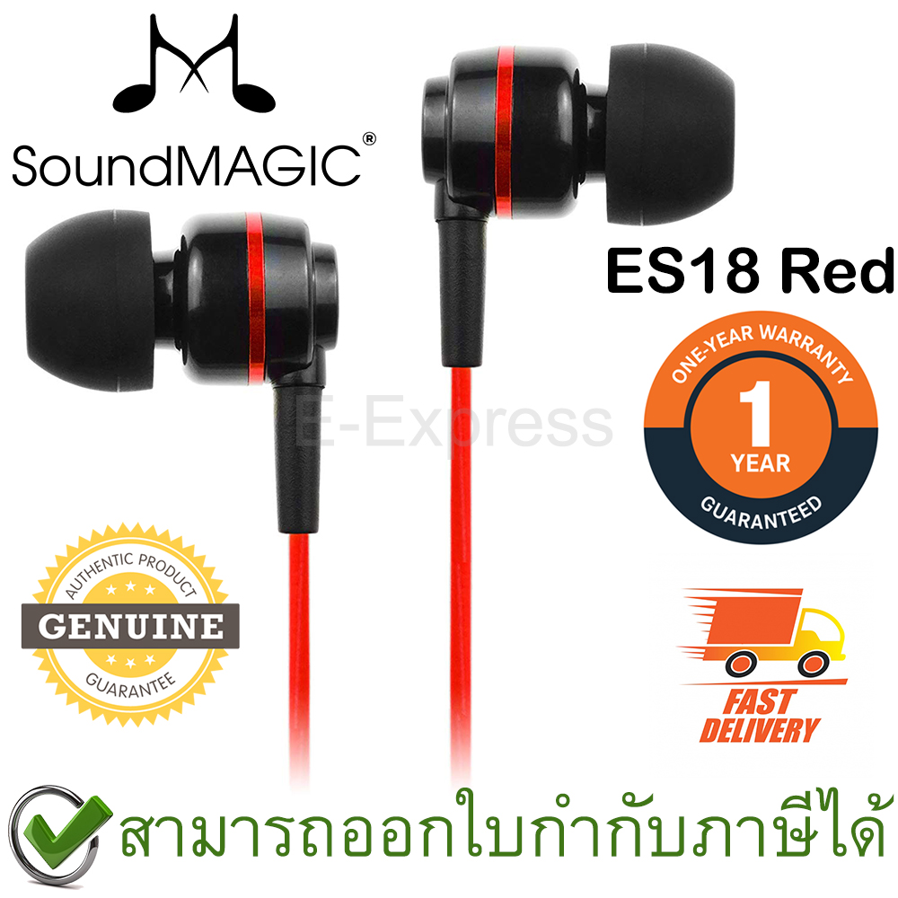 Soundmagic ES18 หูฟัง In-Ear Noise Isolating สีแดง ของแท้ ประกันศูนย์ 1ปี (Red)