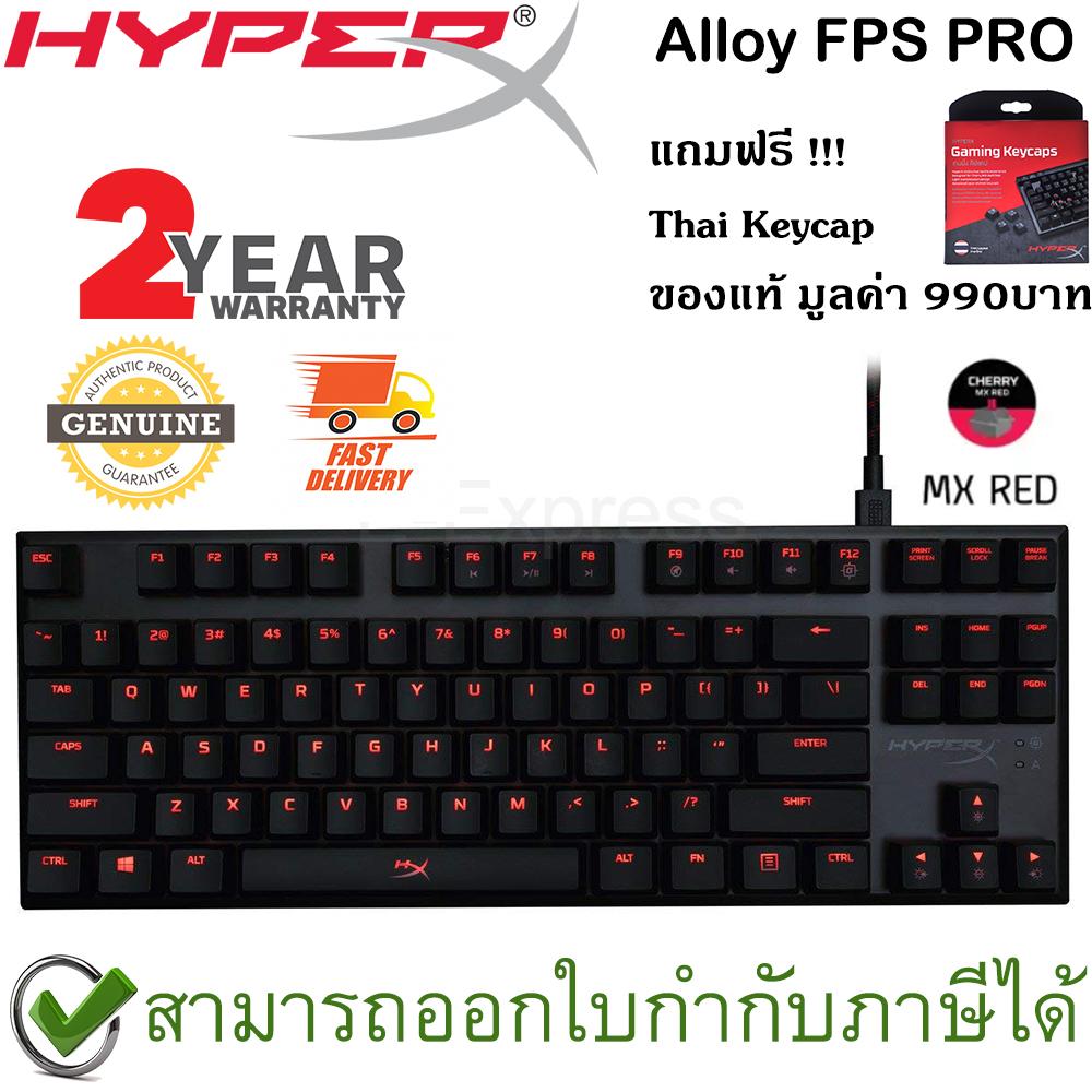 HyperX Alloy FPS PRO MX Red Mechanical Gaming Keyboard แถมฟรี ! Thai Keycap ประกันศูนย์ 2ปี ของแท้