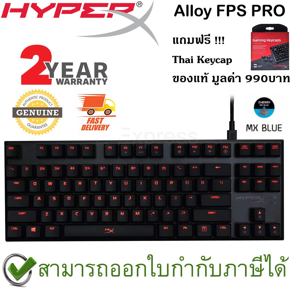 HyperX Alloy FPS PRO MX Blue Mechanical Gaming Keyboard แถมฟรี ! Thai Keycap ประกันศูนย์ 2ปี ของแท้