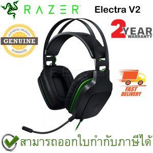 Razer Electra V2 Gaming Headset ประกันศูนย์ 2ปี ของแท้ หูฟังสำหรับเล่นเกม