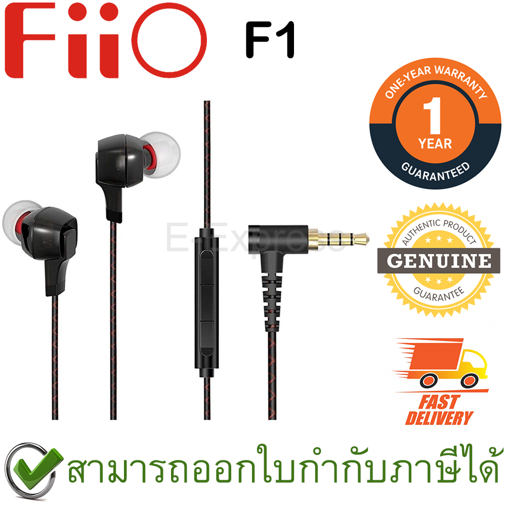 FiiO F1 Dynamic Lightweight Driver In-Ear Earphones with Mic หูฟัง IEM พร้อมรีโมทควบคุมอเนกประสงค์ ของแท้ ประกันศูนย์ 1ปี