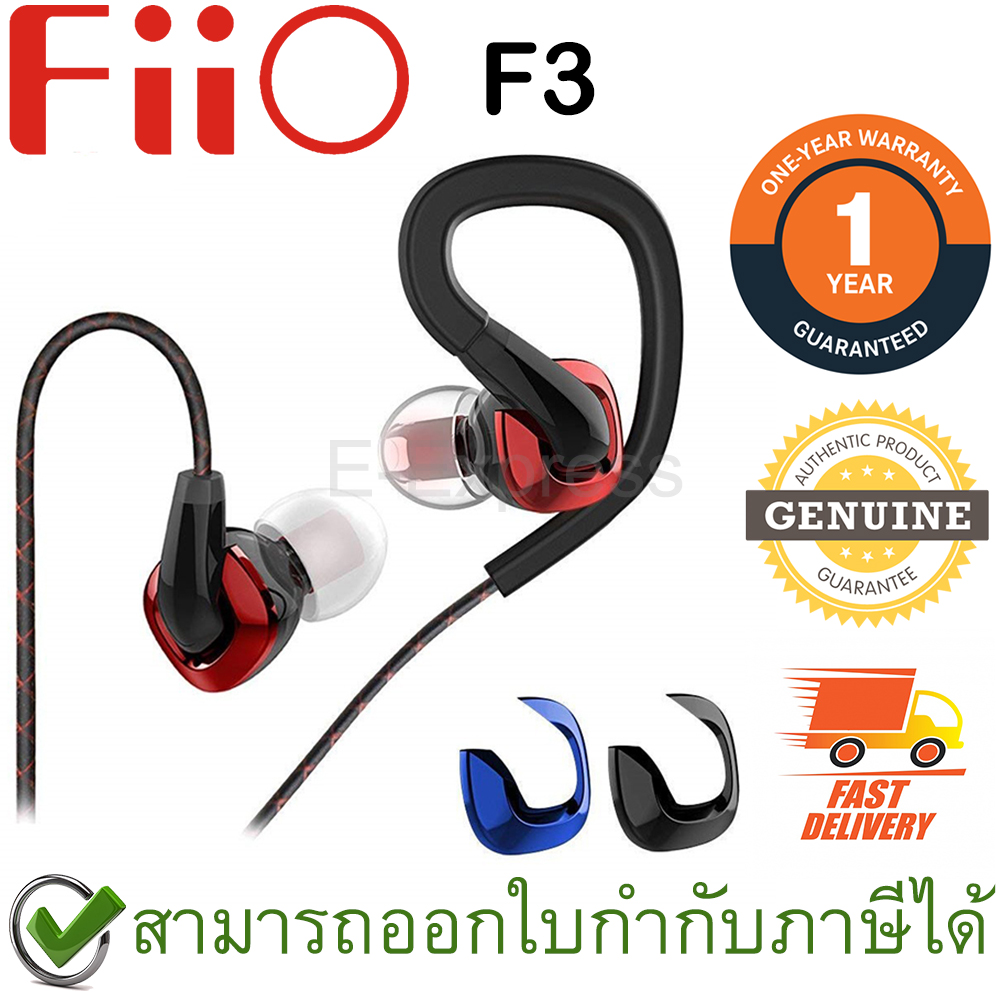 FiiO F3 Dynamic Graphene Driver In-Ear Monitor Earphones with Mic เสียงใสชัดเจนทุกย่าน ของแท้ ประกันศูนย์ 1ปี