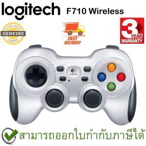 Logitech F710 Wireless Joystick Gamepad ประกันศูนย์ 3ปี ของแท้ จอยเกมส์ ไร้สาย