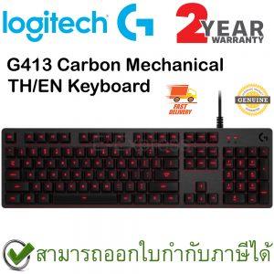 Logitech G413 Mechanical Backlit Gaming Keyboard แป้นภาษาไทย/อังกฤษ ของแท้ ประกันศูนย์ 2ปี คีย์บอร์ด เกมส์