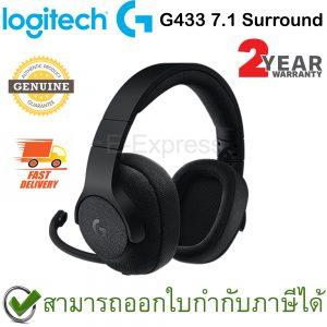 Logitech G433 Surround 7.1 Gaming Headset สีดำ ประกันศูนย์ 2ปี ของแท้ หูฟังสำหรับเล่นเกมแบบมีสายระบบเซอร์ราวด์ 7.1 (Black)