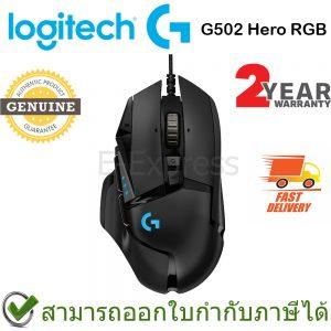 Logitech G502 Hero High Performance Gaming Mouse ประกันศูนย์ 2ปี ของแท้ เมาส์เล่นเกม