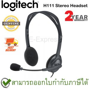 Logitech H111 Stereo Headset Singlepin (สายแจ๊คไมค์และหูฟังเส้นเดียวกัน) ประกันศูนย์ 2ปี ของแท้