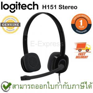 Logitech H151 Stereo Headset ประกันศูนย์ 1ปี หูฟัง ของแท้