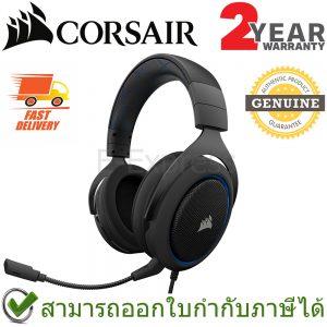 Corsair HS50 Pro Stereo Gaming Headset สีฟ้า ประกันศูนย์ 2ปี ของแท้ หูฟังสำหรับเล่นเกม (Blue)