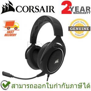 Corsair HS60 Stereo Gaming Headset สีขาว ประกันศูนย์ 2ปี ของแท้ หูฟังสำหรับเล่นเกม (White)