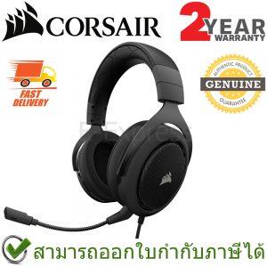 Corsair HS60 Stereo Gaming Headset สีดำ ประกันศูนย์ 2ปี ของแท้ หูฟังสำหรับเล่นเกม (Black)