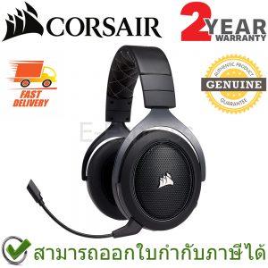 Corsair HS70 Wireless 7.1 Virtual Surround Gaming Headset สีดำ ประกันศูนย์ 2ปี ของแท้ หูฟังสำหรับเล่นเกม (Black)