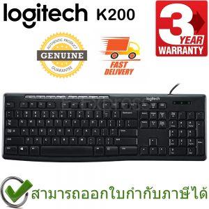 Logitech K200 Media Keyboard แป้นภาษาไทย/อังกฤษ ของแท้ ประกันศูนย์ 3ปี