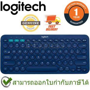 Logitech K380 Multi-Device Bluetooth Keyboard ของแท้ ประกันศูนย์ 1ปี คีย์บอร์ด ไร้สาย แถมฟรี! สติกเกอร์ภาษาไทย (Blue)
