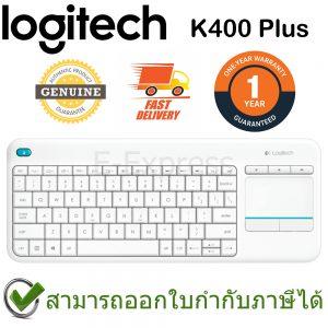 Logitech Wireless Touch Keyboard K400 Plus สีขาว แป้นภาษาไทย/อังกฤษ ของแท้ ประกันศูนย์ 1ปี คีย์บอร์ด ไร้สาย - White
