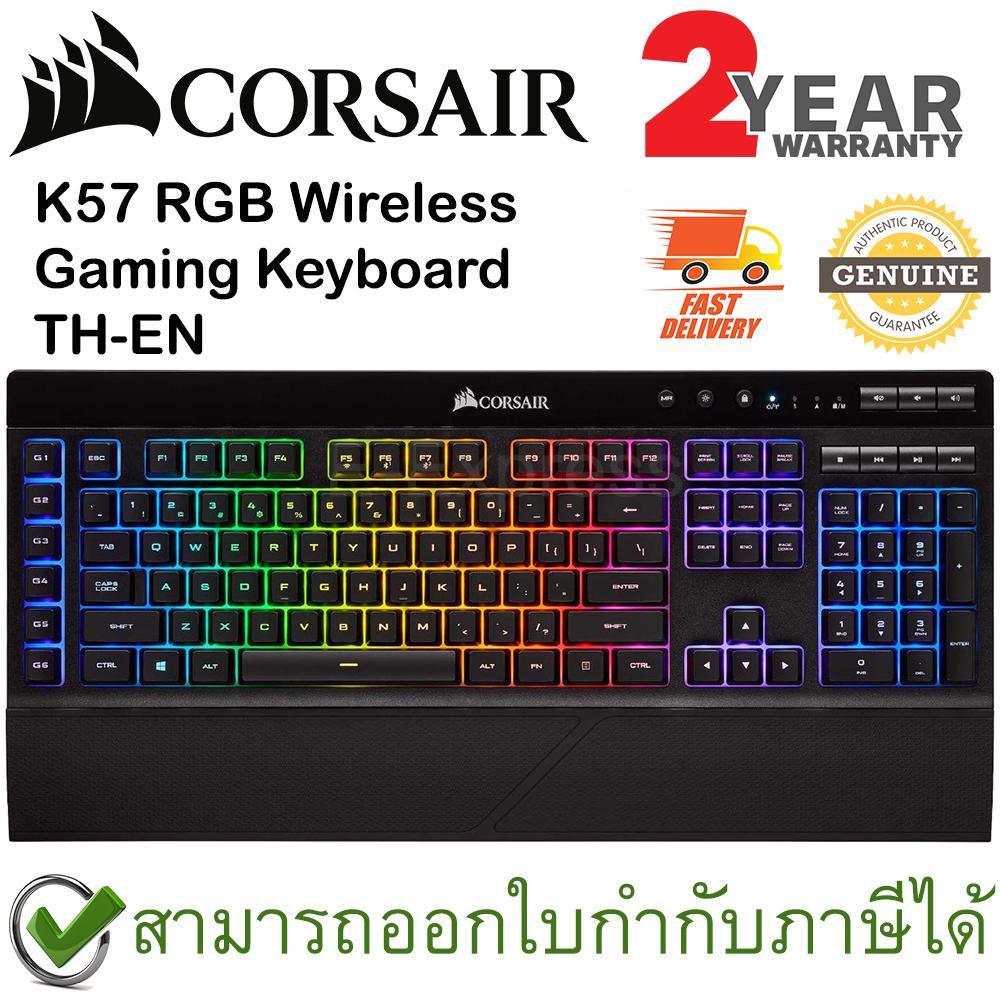 Corsair K57 RGB Wireless Gaming Keyboard ของแท้ ประกันศูนย์ 2ปี