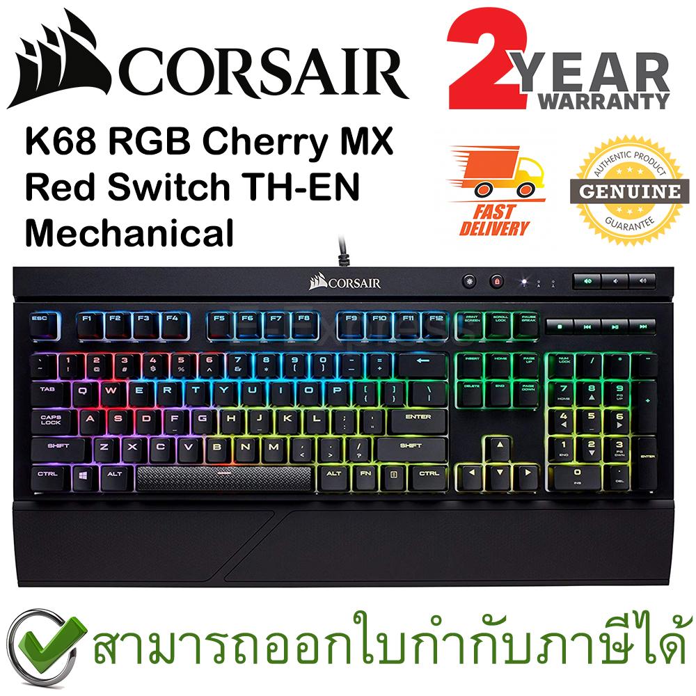 Corsair K68 RGB Cherry MX Red Switch Mechanical Gaming Keyboard แป้นภาษาไทย/อังกฤษ ของแท้ ประกันศูนย์ 2ปี คีย์บอร์ด เกมส์