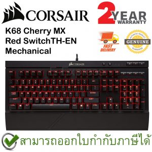 Corsair K68 Cherry MX Red Switch Mechanical Gaming Keyboard แป้นภาษาไทย/อังกฤษ ของแท้ ประกันศูนย์ 2ปี คีย์บอร์ด เกมส์