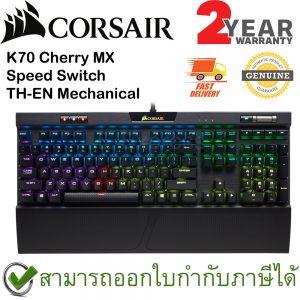 Corsair K70 RGB MK.2 Rapidfire Cherry MX Speed Mechanical Gaming Keyboard TH/EN แป้นภาษาไทย/อังกฤษ ของแท้ ประกันศูนย์ 2ปี คีย์บอร์ด เกมส์