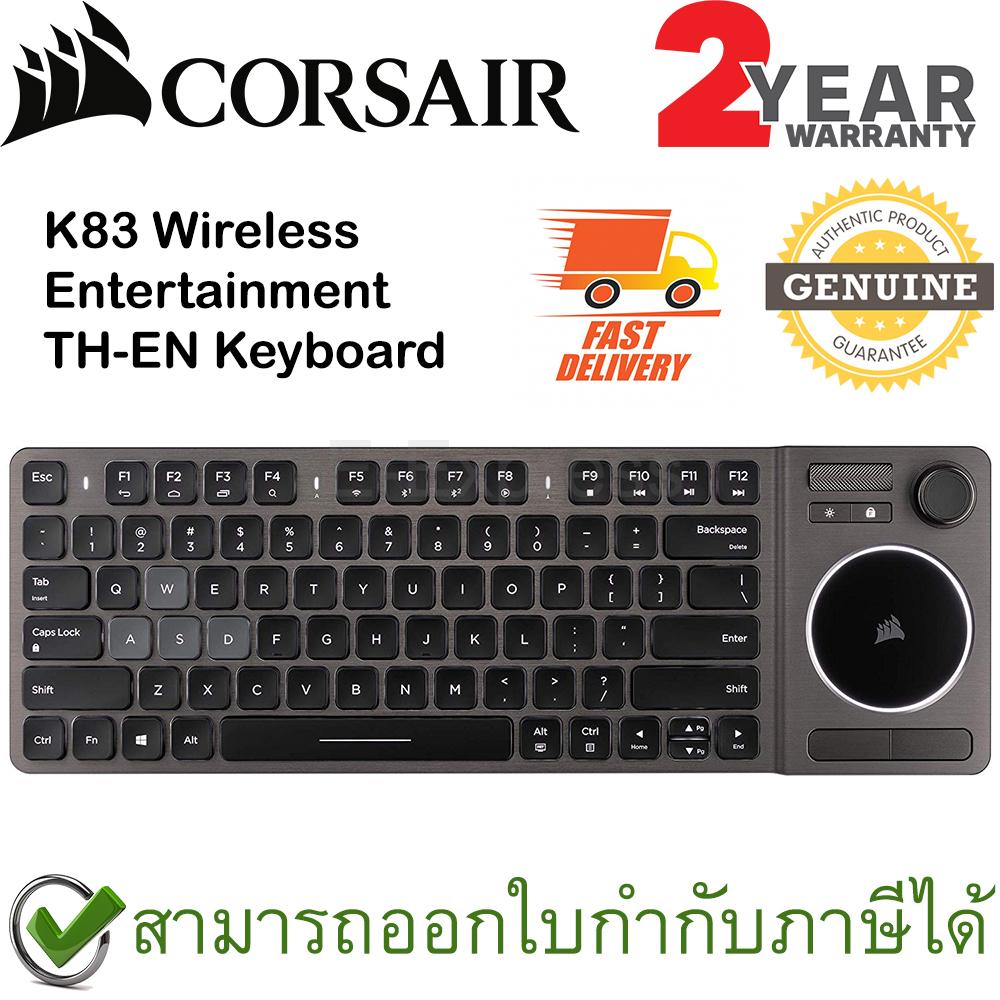 Corsair K83 Wireless Entertainment Keyboard แป้นภาษาไทย/อังกฤษ ของแท้ ประกันศูนย์ 2ปี คีย์บอร์ด